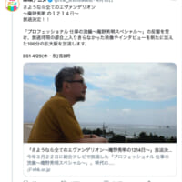 NHKプロフェッショナルの庵野秀明スペシャル 100分拡大版…