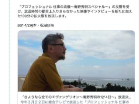 NHK「さようならすべてのエヴァンゲリオン〜庵野秀明の1214日〜」BS1で4月29日放送Twitterのスクリーンショット)