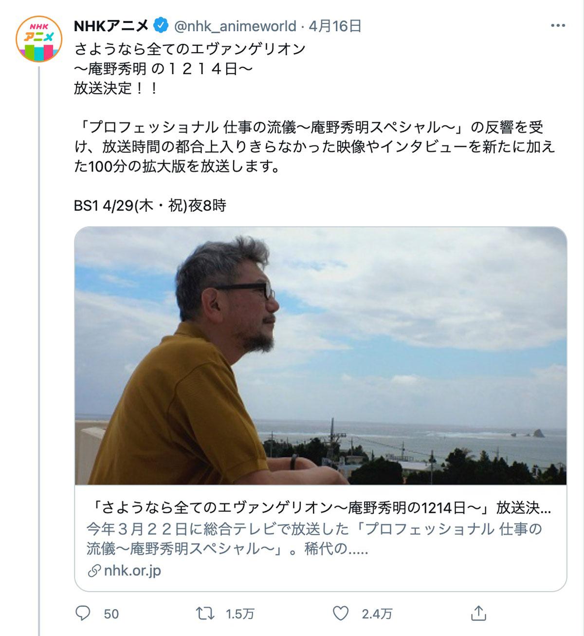 NHKプロフェッショナルの庵野秀明スペシャル 100分拡大版がBS1で4月29日放送