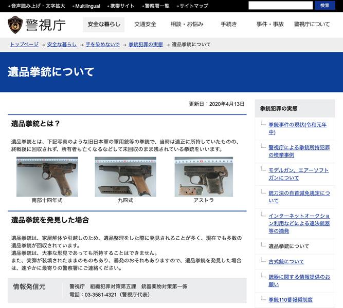遺品拳銃について提出を呼びかける警視庁のページ(スクリーンショット)