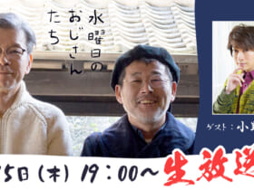 「水曜どうでしょう」D陣のニコニコチャンネル「水曜日のおじさんたち」に小野Dこと小野大輔さん出演