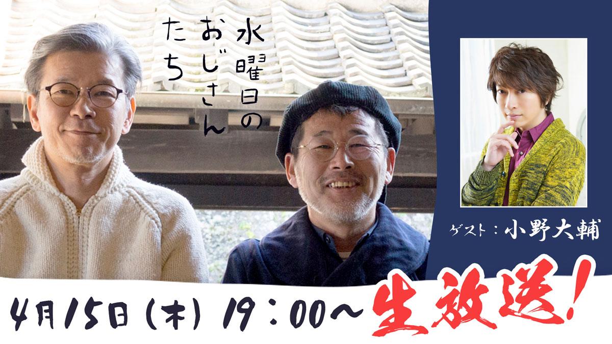 小野D参戦!「水曜どうでしょう」D陣のニコニコチャンネル「水曜日のおじさんたち」に生出演決定
