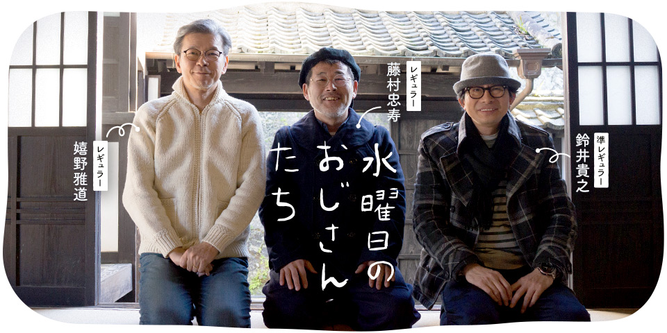 ニコニコチャンネル「水曜日のおじさんたち」