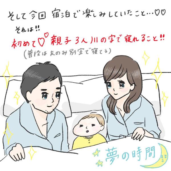 旅先で夢の「親子3人川の字」が……!(まぼさん提供)