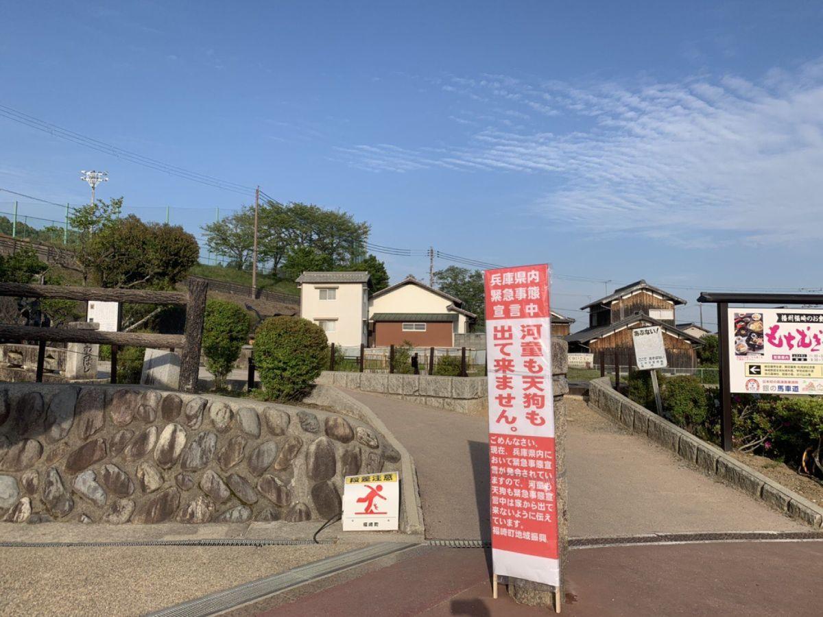 妖怪たちの集まる辻川山公園にも同様の看板を設置。