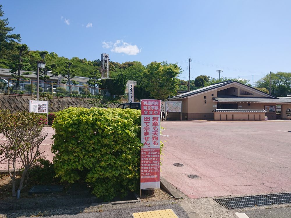 辻川山公園もチェック。