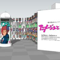 音声ガイドは島本須美 「アニメージュとジブリ展」松屋銀座で4…