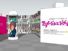 松屋銀座「アニメージュとジブリ展」会場イメージ