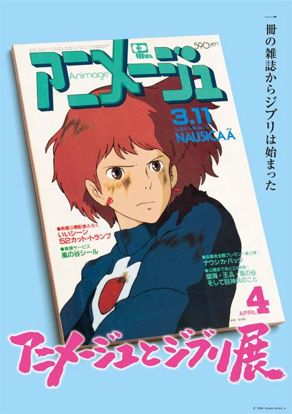 「『アニメージュとジブリ展』一冊の雑誌からジブリは始まった」ポスター