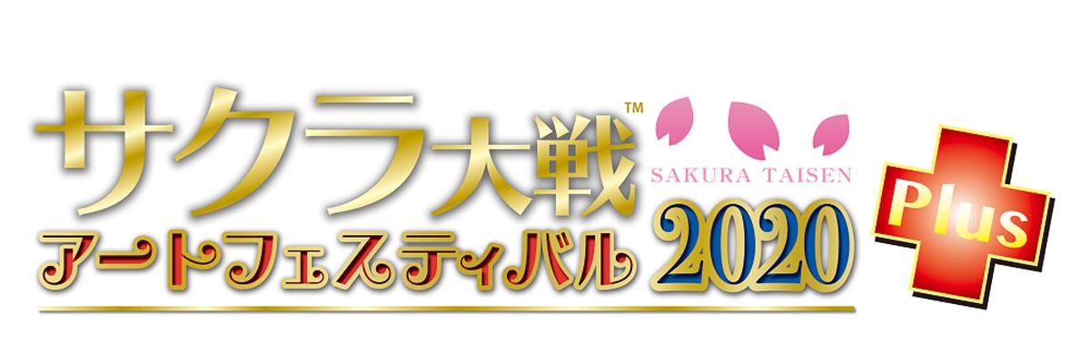 「サクラ大戦アートフェスティバル2020 プラス」ロゴ