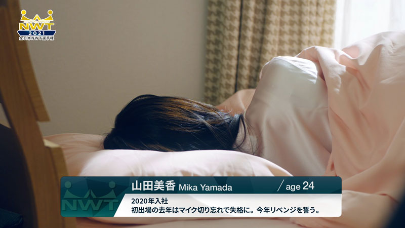 山田美香(24歳)