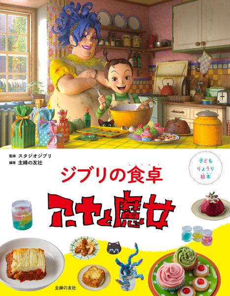 ジブリめしのレシピ本「ジブリの食卓 アーヤと魔女」発売