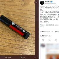 氣志團・綾小路翔がBTS愛用品を購入「飾っておこ」
