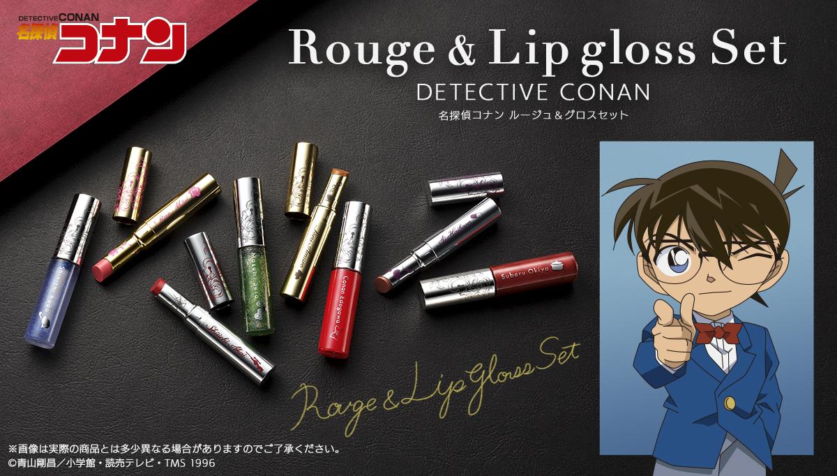 「名探偵コナン」のルージュ&グロスセット 赤井秀一ら8人をイメージ