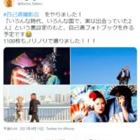 """フォーリンラブ・バービー結婚で""""自己満フォトブック""""制作に反響"""