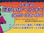 """売間久里代の""""地獄のセールスダイヤル""""が開設"""
