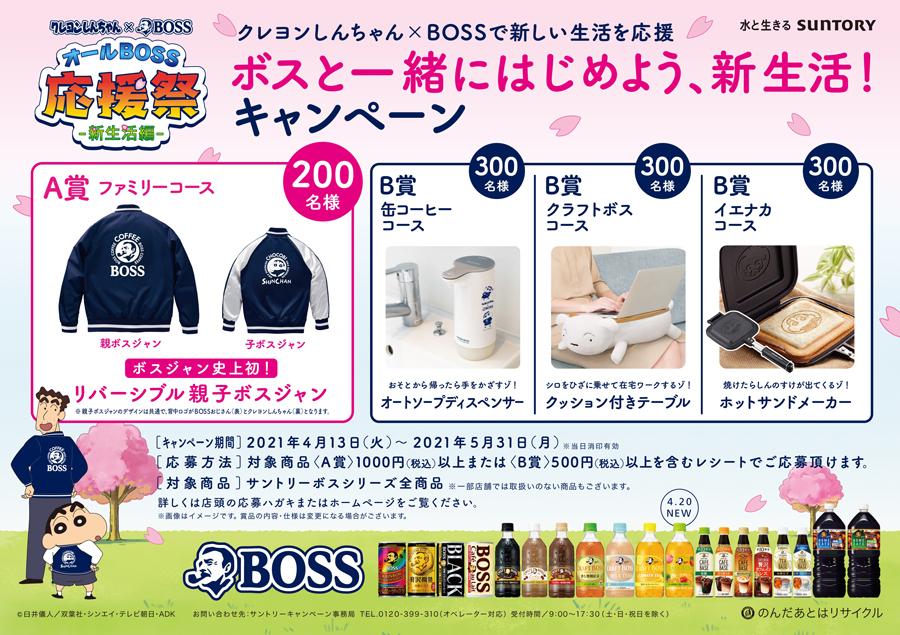 「クレヨンしんちゃん×BOSSで新しい生活を応援」キャンペーン