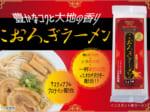 こおろぎラーメン【しょうゆ】2人前(粉末スープ付き)