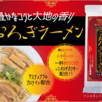 ラーメン一杯でこおろぎ50匹分 「昆虫食」のインスタント麺発売