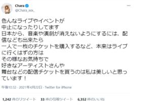 Chara 日本からエンタメ消さないために呼びかけ