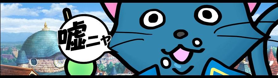 「LIFULL HOME'Sと黒猫のウィズ」はエイプリルフール用の架空サービス