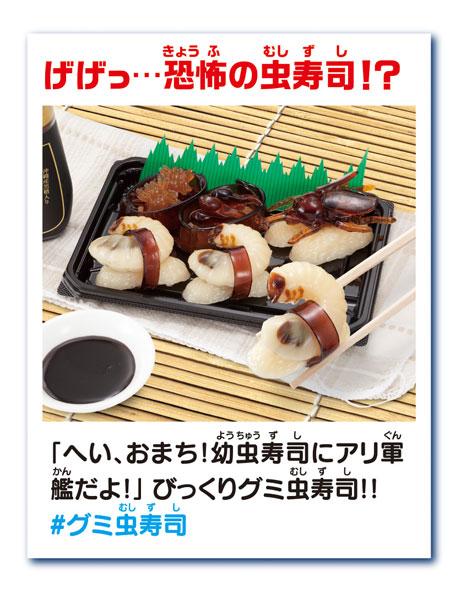 グミ虫寿司