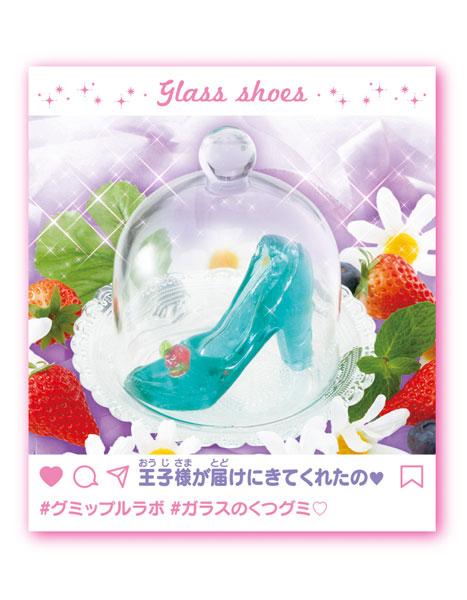 ブルーハワイ味のガラスの靴
