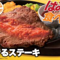 """ガスト新作は鉄板から""""はみでる"""" 「はみでるステーキ」999…"""