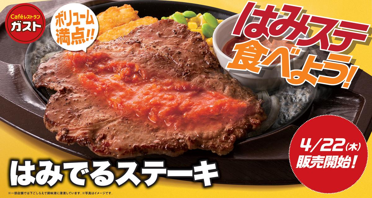 """ガスト新作は鉄板から""""はみでる"""" 「はみでるステーキ」999円で登場"""