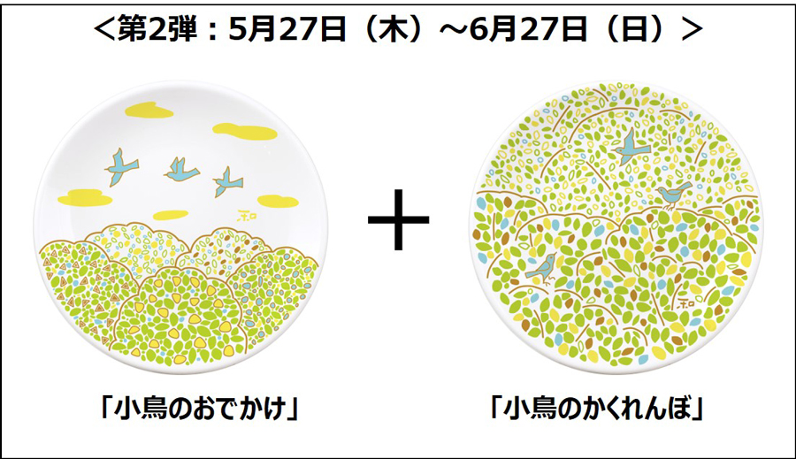 人気の陶芸家・市川和美さんデザインの「小鳥と森の小皿(2枚1組)」