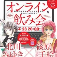 漫画家と読者のオンライン飲み会 第1回は篠原千絵&北川みゆき