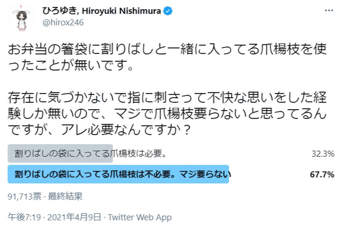 画像:ひろゆきさんTwitterアカウント(@hirox246)より