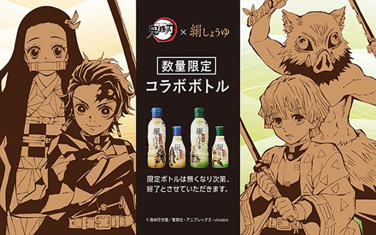 鬼滅の刃×ヤマサ絹しょうゆ 数量限定のコラボボトル全4種発売