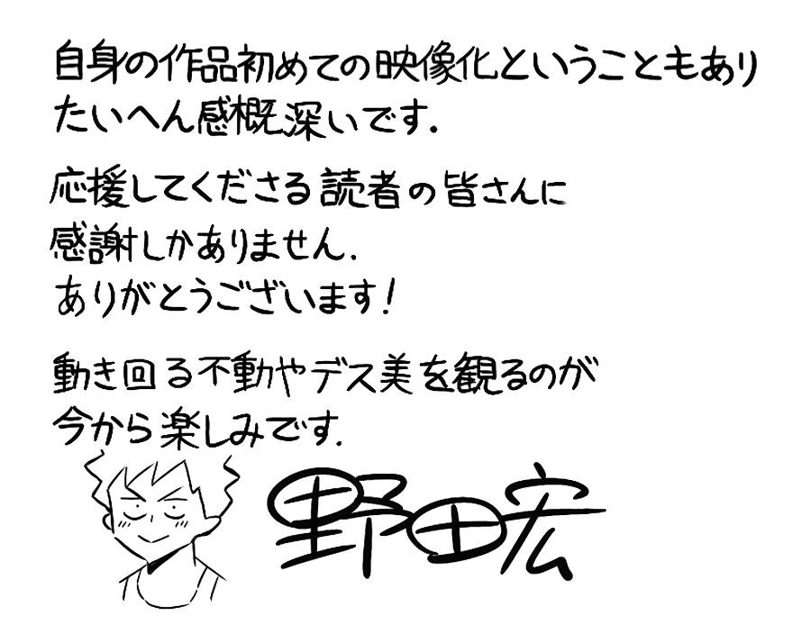 野田宏からの直筆コメント