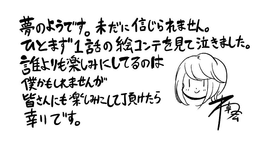 若松卓宏からの直筆コメント