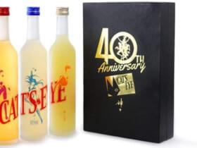 キャッツ・アイ ボトル 40周年記念限定スペシャルパッケージ