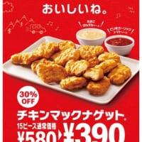 「チキンマックナゲット15ピース」が期間限定390円 木村佳…