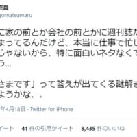 松丸亮吾 週刊誌の取材にまさかの方法で対応を検討「面白いネタ…