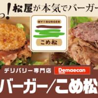 松屋のライスバーガー専門店誕生 牛丼がそのままハンバーガーに…