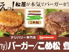 松屋のライスバーガー専門店「米(my)バーガー/こめ松」