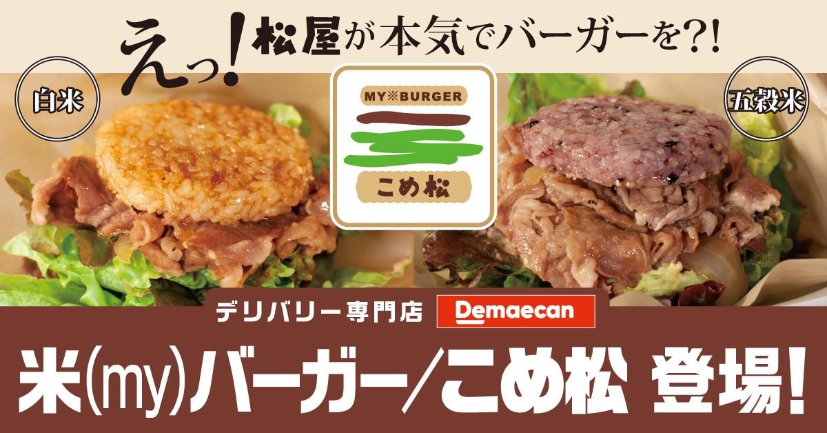 松屋のライスバーガー専門店誕生 牛丼がそのままハンバーガーに!?