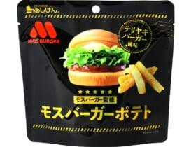 モスのテリヤキバーガーの味を再現したポテトスティック発売