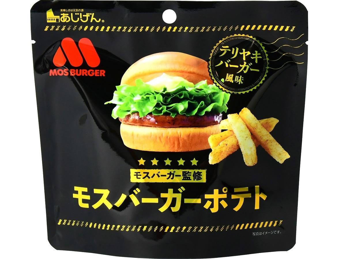 モスのテリヤキバーガー味を再現したポテトスティック発売