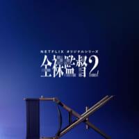 山田孝之主演「全裸監督 シーズン2」6月24日に配信決定 超…
