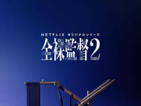 山田孝之主演「全裸監督 シーズン2」6月24日に配信決定