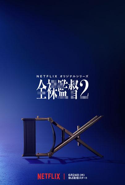 """山田孝之主演「全裸監督 シーズン2」6月24日に配信決定 超特報映像では伝説の""""ホラ貝""""再び"""