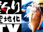 釣り聖地化TV