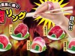 肉好き必須アイテム?「肉食系に捧ぐ 肉リング」発売