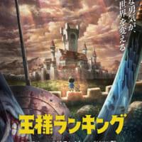10月放送アニメ「王様ランキング」メインスタッフ・キャスト情…
