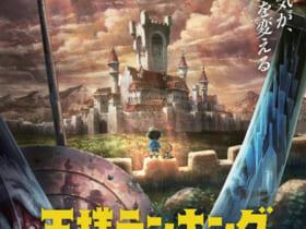 2021年10月より放送が決定しているTVアニメ「王様ランキング」